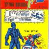 Captain America #146, Hebrew language. Staples on right hand side, comic is read from right to left.